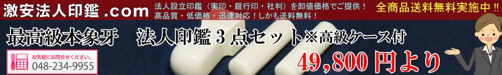 5ヘッダ 本象牙セット