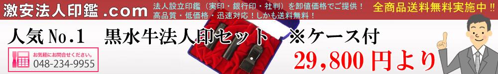 4ヘッダ 黒水牛セット-